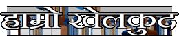 hamrokhelkud logo